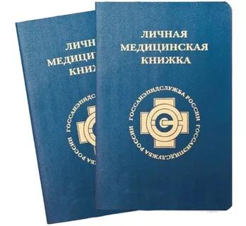 Личная медицинская книжка кому профессии получить снилс с временной регистрацией